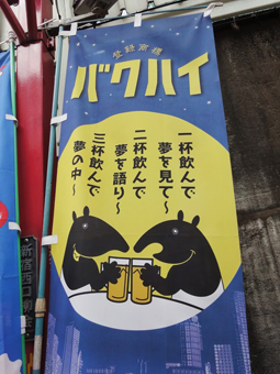 Tapirs with a drinking problem in Tokyo.