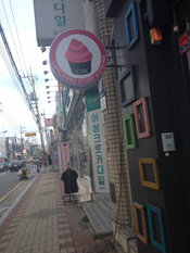 Ring Pang Donut cafe on the streets of Waegwan