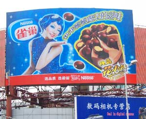 Billboards in Beijing - photos by Marilyn Pennell