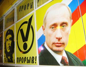 Vladimir Putin and Che Guevara share a grocery store window