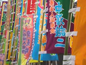 Flags bearing the competing sumo wrestlers' names