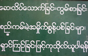 A sign in Burmese