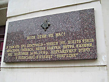 """Liberty has no price,"" inscribed on a plaque remembering a prison break by Ukrainian Nationalists."