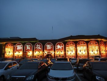 Restaurant row at Xiangmihu Food Park.