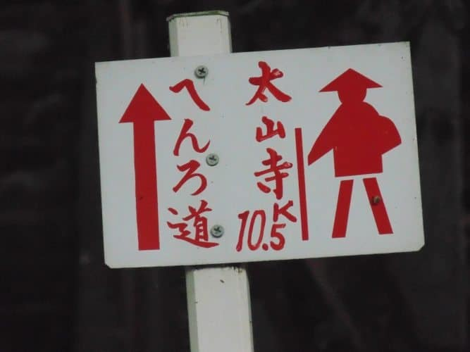 Sign post along O Shikoku in Japan.