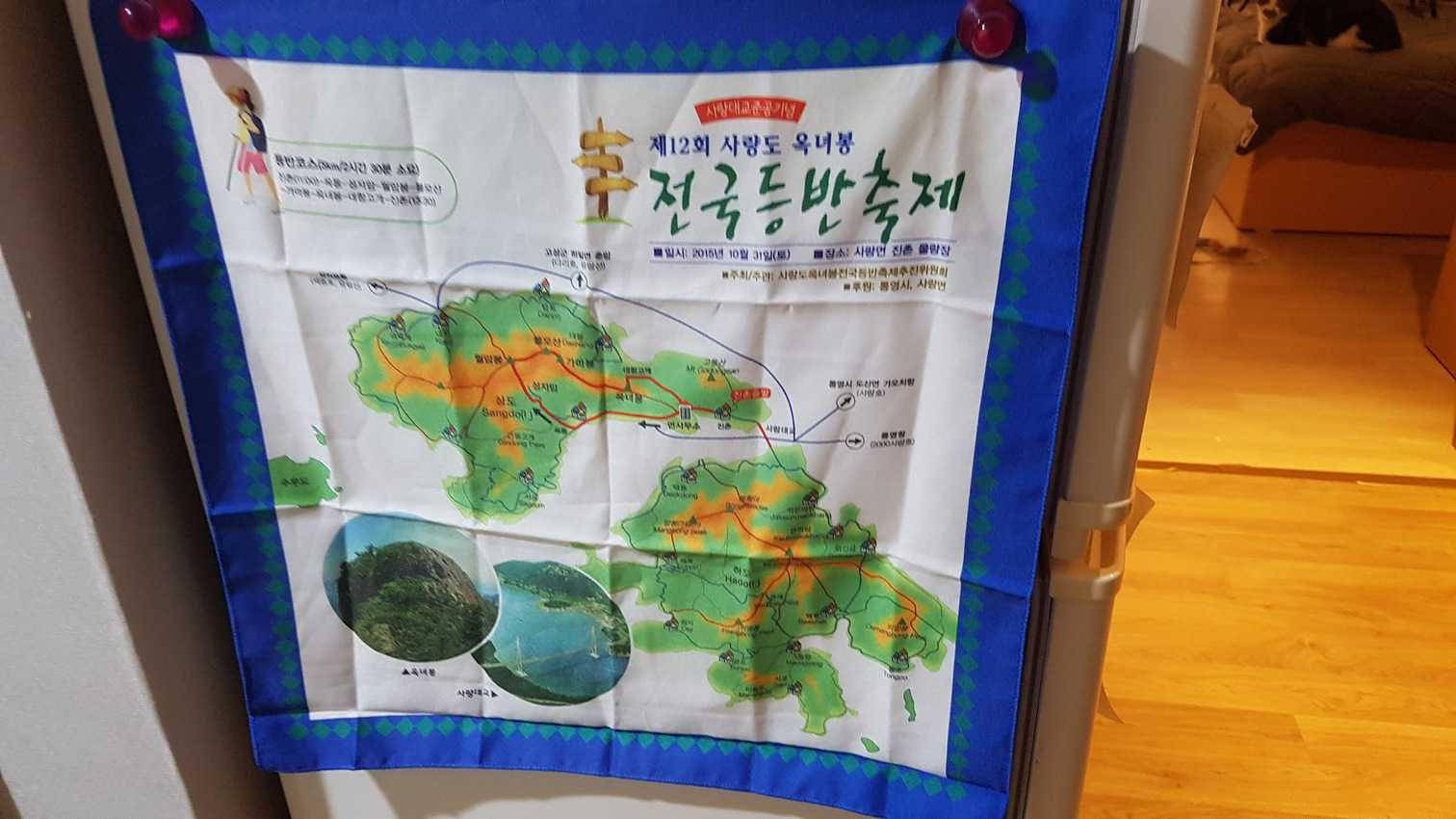 My sole souvenir from Saryangdo, South Korea: a handkerchief from the pension owner's wife with a map of the hike.