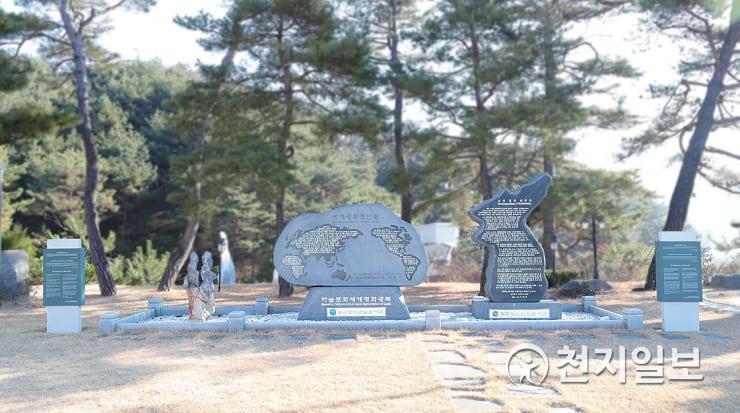 HWPL Peace Monument (South Korea)